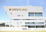"""""""난개발 막아라"""" 광주 도시공원 부지매입비 550억 증액"""
