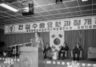 한국해외건설수출요원 과정 개강식