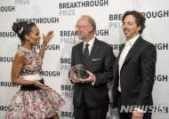올해 브레이크스루상, 과학자 7명·1개팀 수상