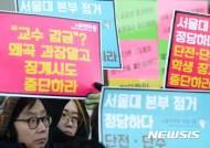 [종합]서울대, 본관 200여일 점거 주도 학생들 '징계 철회'