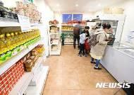 서울푸드뱅크·마켓 올해 35만 저소득가정에 식료품 전달
