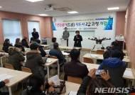 [대구소식]북구, 드론 지도사 양성과정 개강 등
