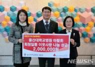 울산대병원 아람회 이웃돕기 성금