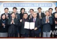 기초과학연구원-중이온과학연구협의회 협약 체결