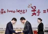 국군사이버사 동아리, '개인 부문 온라인 기획 대상' 수상