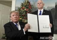 """[종합]트럼프 """"예루살렘은 이스라엘 수도…갈등에 새 접근법 필요"""""""