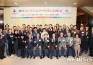 2017 울산 아너 소사이어티클럽 송년의 밤