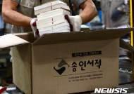 [단독]송인서적, '인터파크송인서적'으로 새 간판…경영 체계 본격화