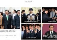 대통령 사진 공유 사이트 '효자동사진관' 공공저작물 우수상