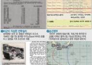 남태평양 트럭섬 조선인 '위안부' 26명 서울시 첫 확인