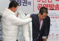 평창 올림픽 공식파트너사 점퍼 입는 홍준표 대표