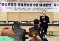 '불법도박과 불법사행성게임 퇴치방안' 세미나