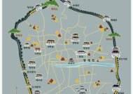 18.627km '한양도성 성곽길'…책 한권에 '성곽길' 역사를 담다