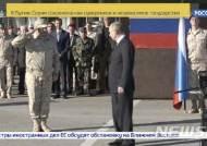 러시아군 최고사령관 푸틴