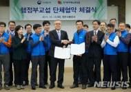인사혁신처-국가공무원노동조합 행정부 교섭 단체협약 체결