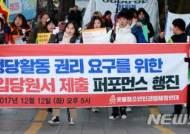 '청소년 정당활동 권리 요구한다'