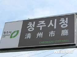 행안부, 청주시 감사 착수…총리실 감찰 결과 넘겨받아 조사