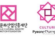 재점화된 평창문화올림픽 로고표절 논란 '봉합'…조직위 해명