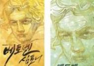 베토벤 서거 190주년 맞아 24~26일 뮤지컬 콘서트 무료 공연