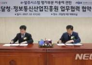 조달청-정보통신산업진흥원, e-발주시스템 이용 업무협약 체결