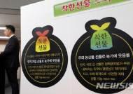 10만원 이하 우리농산물 '착한선물' 스티커 도입