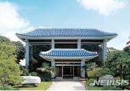 경남대학교 극동문제연구소 전경