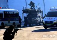 대검·테러학회, '국제 테러리즘 확산과 대책' 학술대회