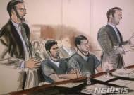 美, 마약밀매 혐의 마두로 처조카 2명에 징역 18년형 선고