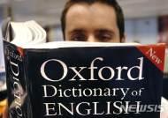 옥스포드 사전
