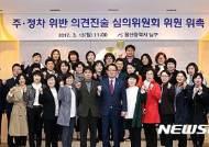 울산 남구, 주정차위반 심의 주민참여 효과 '톡톡'