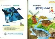 울산 초등학교 지역화 교과서에 증강현실 도입