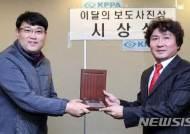 사진기자협회 177회 이달의 보도사진상 수상한 김경목 기자