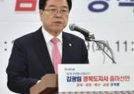 """김광림 의원 """"보수 궤멸 막고 큰 경북 만들겠다"""" 도지사 출마선언"""