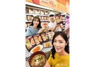 '원조 일본라멘·중화요리 간편식으로 드세요'