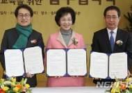 서울시교육청-송파구-한국어린이안전재단 협약 체결