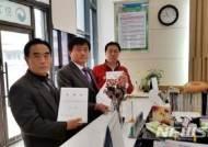 옥천군 금강수계 환경규제 개선 국민 청원서 제출