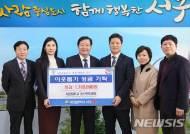성금 전달하는 대전대 둔산한방병원