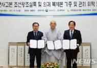 문화재청, 월정사에 조선왕조실록과 의궤 복제본 기증