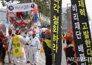 """폐교결정 서남대 구성원 """"국회는 교육부 청문회 진행해라"""""""