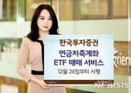 한국투자증권, 연금저축계좌 ETF 매매 서비스 시행