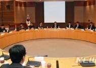 제4차 보조금관리위원회