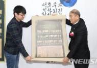 민족대표 후손에게 전달되는 민족대표 33인 존영 및 독립선언서