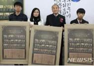 민족대표 후손들에게 전달된 민족대표 존영 및 독립선언서