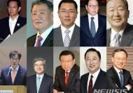 재계 총수들, 연말 연시 국내서 경영구상 '몰두'