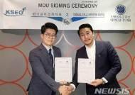 한국공유경제학회-언론&광고홍보 대학원생 총연합, '공유경제' 업무협약