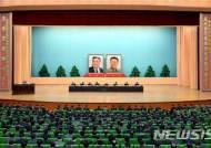 """北 간부 연석회의…""""5개년 전략수행 위해 다져나가야 할 것"""""""