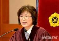[2017 뉴시스포토]탄핵 선고 하는 이정미 헌재소장 권한대행