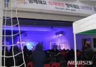 최용신기념관 개관 10주년 '송년음악회'