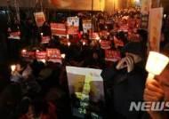 MB구속, 국정원 적폐청산을 위한 공동행동 구속 촉구 촛불집회