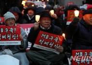 MB구속, 국정원 적폐청산 위한 공동행동 구속 촉구 촛불집회